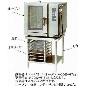コンベクションオーブン 棚付専用架台 MCOE-064STR oishii-chubou