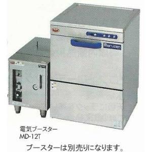 マルゼン エコタイプ食器洗浄機 アンダーカウンタータイプ 高さ860mm MDK8E|oishii-chubou