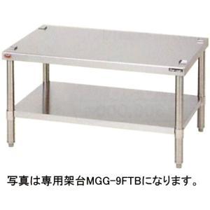 MEGM-7FTB 電気多目的焼物器専用架台 マルゼン 幅700 奥行575(MEGM-077B用)|oishii-chubou