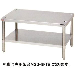 MEGM-8FTB 電気多目的焼物器専用架台 マルゼン 幅820 奥行625(MEGM-087B用)|oishii-chubou