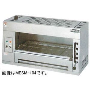 MESM-094 電気サラマンダー シーズーヒーター マルゼン 幅900 奥行400|oishii-chubou