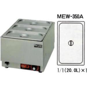 マルゼン 電気卓上ウォーマー 縦型 MEW-350A|oishii-chubou