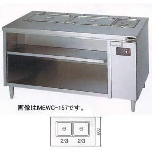 MEWC-096 電気ウォーマーテーブル キャビネットタイプ マルゼン 幅900 奥行600 oishii-chubou