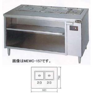 MEWC-097 電気ウォーマーテーブル キャビネットタイプ マルゼン 幅900 奥行750 oishii-chubou