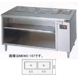 MEWC-126 電気ウォーマーテーブル キャビネットタイプ マルゼン 幅1200 奥行600 oishii-chubou