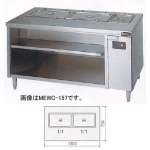 MEWC-127 電気ウォーマーテーブル キャビネットタイプ マルゼン 幅1200 奥行750 oishii-chubou