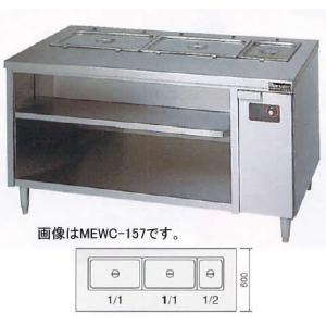 MEWC-156 電気ウォーマーテーブル キャビネットタイプ マルゼン 幅1500 奥行600 oishii-chubou