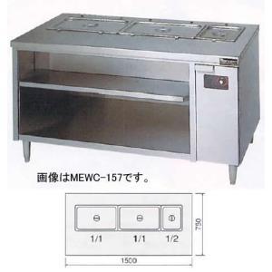 MEWC-157 電気ウォーマーテーブル キャビネットタイプ マルゼン 幅1500 奥行750 oishii-chubou