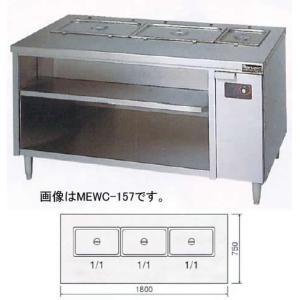 MEWC-187 電気ウォーマーテーブル キャビネットタイプ マルゼン 幅1800 奥行750 oishii-chubou