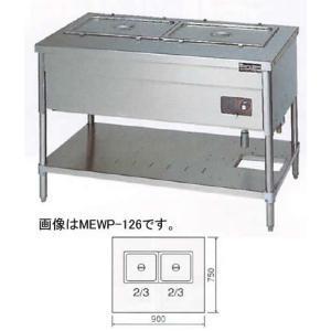 MEWP-097 電気ウォーマーテーブル パイプ脚タイプ マルゼン 幅900 奥行750 oishii-chubou