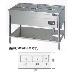 MEWP-157 電気ウォーマーテーブル パイプ脚タイプ マルゼン 幅1500 奥行750 oishii-chubou