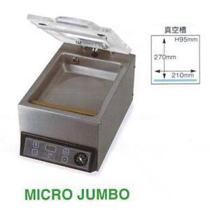 新品 幅268 奥行438 ニチワ電機 真空包装機 卓上タイプ JUMBOシリーズ MICRO-JUMBO|oishii-chubou