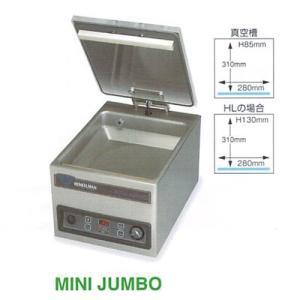 新品 幅330 奥行450 ニチワ電機 真空包装機 卓上タイプ JUMBOシリーズ MINI-JUMBO|oishii-chubou