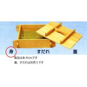 マルゼン 蒸し器 オプション 木製角セイロ 身 45cm|oishii-chubou