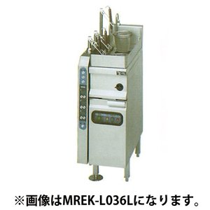 MREK-L036R 電気自動ゆで麺機 マルゼン 幅330 奥行600|oishii-chubou