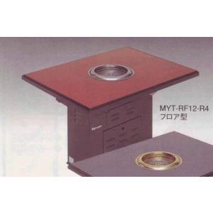 無煙ロースター ダクト式 ロストルタイプ フロア型 MYT-RF12|oishii-chubou