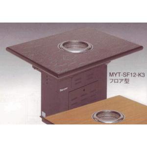 無煙ロースター ダクト式 セラミック炭タイプ フロア型 MYT-SF15|oishii-chubou