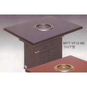 無煙ロースター ダクト式 溶岩タイプ フロア型 MYT-YF12|oishii-chubou