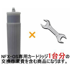 メイスイ 浄軟水器 NFX-OS 交換用カートリッジ1本+交換取付工賃込み NFX-OS-1CK oishii-chubou