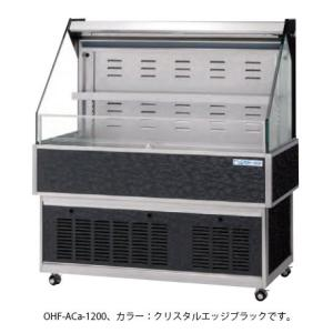 OHF-ACa-1200 オープンショーケース ナイトカバー付 大穂製作所 幅1200 奥行650|oishii-chubou