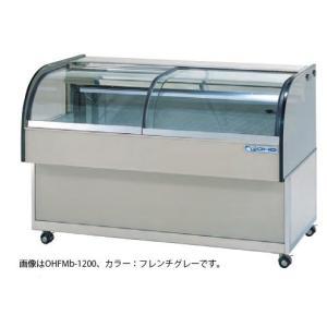 幅1200 奥行700 大穂製作所 売台ケース OHFMb-1200 oishii-chubou