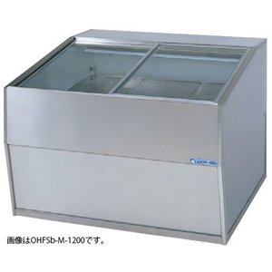 OHFSb-M-1800 売台ケース 温度調節器付 大穂製作所 幅1800 奥行1050 oishii-chubou