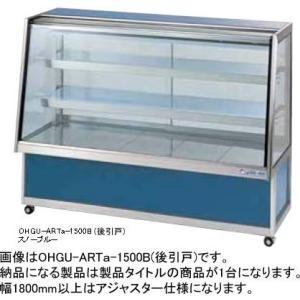 OHGU-ARTa-1200FK 冷蔵ショーケース 大穂製作所 スタンダードタイプ 幅1200 奥行600|oishii-chubou