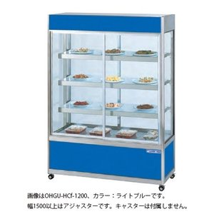 OHGU-HCf-1500 冷蔵ショーケース 大穂製作所 多目的ケース 幅1500 奥行500|oishii-chubou