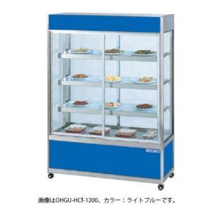 OHGU-HCf-900 冷蔵ショーケース 大穂製作所 多目的ケース 幅900 奥行500|oishii-chubou
