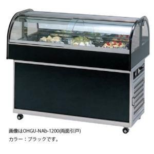 OHGU-NAb-1200 冷蔵ショーケース 大穂製作所 アイランドタイプ 幅1200 奥行700|oishii-chubou