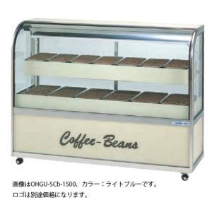 OHGU-SCb-1500 コーヒー豆冷やし専用ケース 大穂製作所 幅1500 奥行500 oishii-chubou