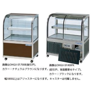 OHGU-Sf-1800FK 冷蔵ショーケース 大穂製作所 スタンダードタイプ 幅1800 奥行500|oishii-chubou