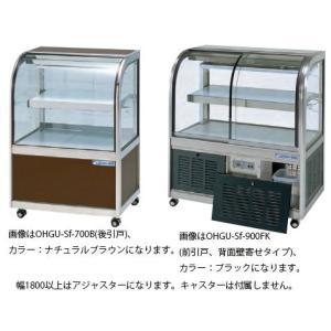 OHGU-Sf-1800W 冷蔵ショーケース 大穂製作所 スタンダードタイプ 幅1800 奥行500|oishii-chubou