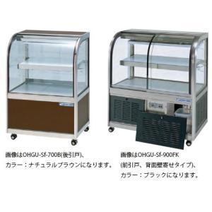 OHGU-Sf-700FK 冷蔵ショーケース 大穂製作所 スタンダードタイプ 幅700 奥行500|oishii-chubou
