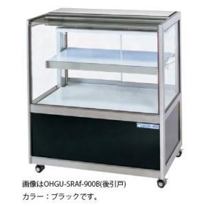 OHGU-SRAf-1200B 冷蔵ショーケース 大穂製作所 スタンダードタイプ 幅1200 奥行500|oishii-chubou