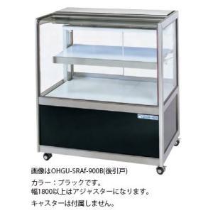 OHGU-SRAf-1800B 冷蔵ショーケース 大穂製作所 スタンダードタイプ 幅1800 奥行500|oishii-chubou