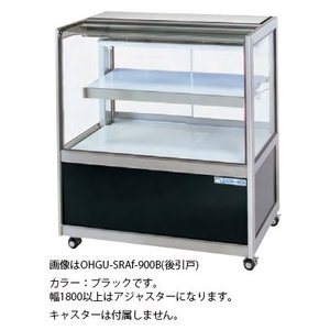 OHGU-SRAf-1800FK 冷蔵ショーケース 大穂製作所 スタンダードタイプ 幅1800 奥行500|oishii-chubou