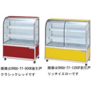 OHGU-Tf-1200W 冷蔵ショーケース 大穂製作所 スタンダードタイプ 幅1200 奥行500|oishii-chubou