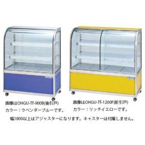OHGU-Tf-2100W 冷蔵ショーケース 大穂製作所 スタンダードタイプ 幅2100 奥行500|oishii-chubou