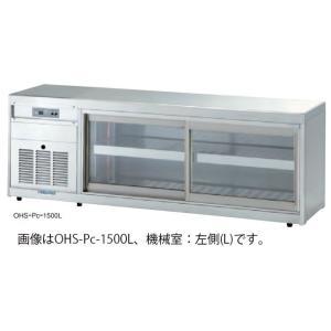 大穂製作所 低温多目ショーケース OHS-Pc-1500 機械室横付 前引戸タイプ 幅1500 奥行400 容量99L|oishii-chubou