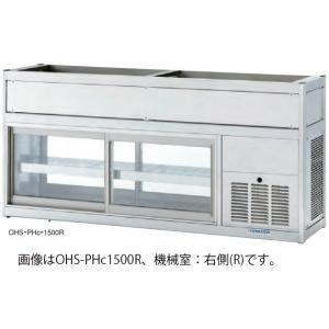 大穂製作所 低温多目ショーケース OHS-PHc-1200 機械室横付 天吊タイプ 幅1200 奥行400 容量70L|oishii-chubou