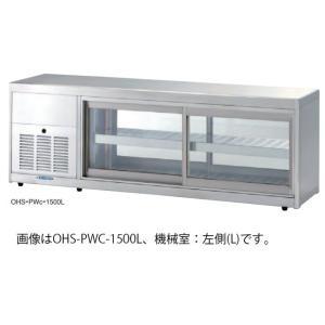 大穂製作所 低温多目ショーケース OHS-PWc-1500 機械室横付 両面引戸タイプ 幅1500 奥行400 容量89L|oishii-chubou