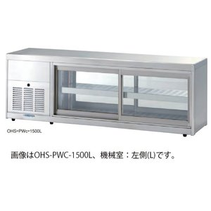 大穂製作所 低温多目ショーケース OHS-PWc-1800 機械室横付 両面引戸タイプ 幅1800 奥行400 容量115L|oishii-chubou