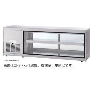 大穂製作所 低温多目ショーケース OHS-PXa-1500 機械室横付 後引戸タイプ 幅1500 奥行400 容量99L|oishii-chubou