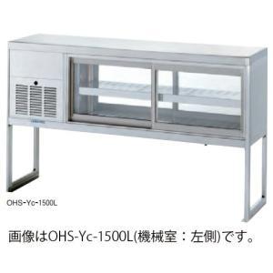 大穂製作所 低温多目ショーケース OHS-Yc-1800 機械室横付 足付タイプ 幅1800 奥行400 容量115L|oishii-chubou
