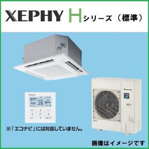 PA-P50U6SHN/PA-P50U6HN パナソニック 業務用エアコン Hシリーズ 天井カセット形 2.0馬力 シングル|oishii-chubou|01