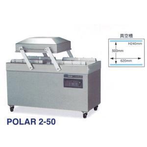 新品 幅1545 奥行900 ニチワ電機 真空包装機 フロアータイプ POLARシリーズ POLAR2-50|oishii-chubou