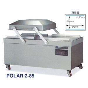 新品 幅1980 奥行1230 ニチワ電機 真空包装機 フロアータイプ POLARシリーズ POLAR2-85|oishii-chubou