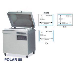 新品 幅920 奥行790 ニチワ電機 真空包装機 フロアータイプ POLARシリーズ POLAR80|oishii-chubou