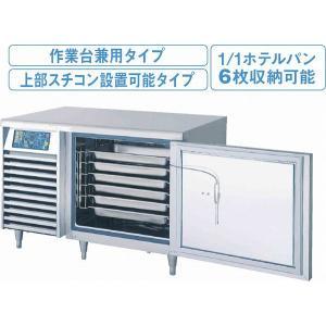 福島工業 ブラストチラー/ショックフリーザー ホテルパン横差しタイプ 容量122L QXF-006SF5 oishii-chubou